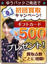 ギフトカード500円分プレゼント!初回買取キャンペーン