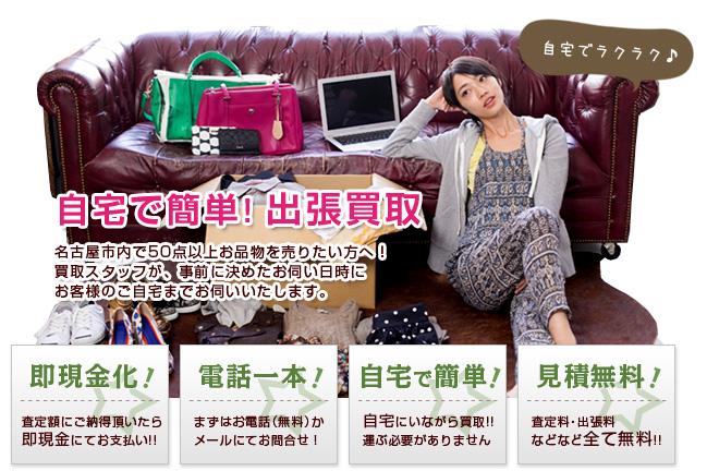 自宅で簡単!出張買取!ブランド・衣料品・靴・バッグ・アクセなど買取